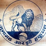 Aarzi Hakumat Junagadh Logo
