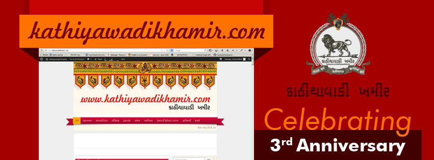 Kathiyawadi Khamir is Celebrating its 3rd Anniversary