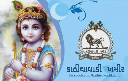 Janmasthami