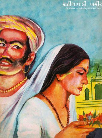 Saurashtra Lok Geet