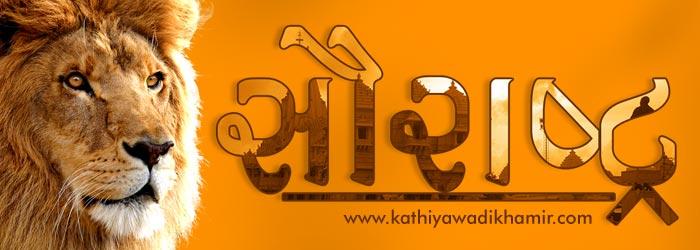 Saurashtra Sorath Kathiyawad