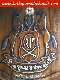 Ra of Junagadh Coat of Arms