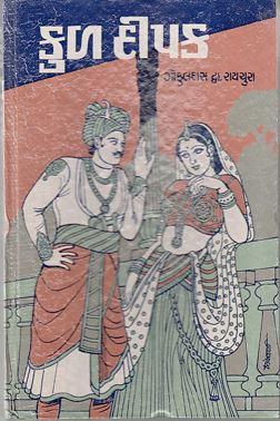 Kul Deepak